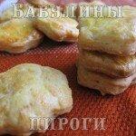 Рецепт вкусного сырного печенья