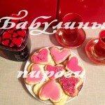 Песочное печенье с глазурью «Для любимых»